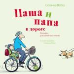 Паша и папа в дороге. Рассказы для семейного чтения