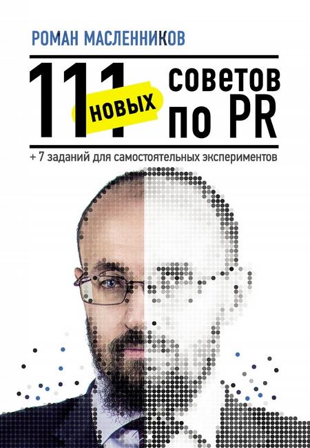 111 новых советов по PR + 7 заданий для самостоятельных экспериментов