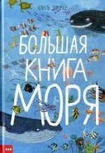 Большая книга моря