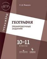 География 10-11кл [Тренировочные задания]