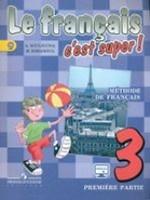 Твой друг французский язык. 3 класс. Учебник. В 2-х частях. Часть 1. С online поддержкой. ФГОС