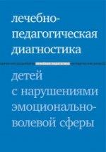 Ирина Захарова. Лечебно-педагогическая диагностика детей