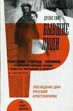 Д. Смит. Бывшие люди. Последние дни русской аристократии