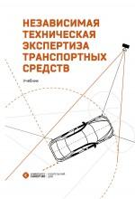 Независимая техническая экспертиза транспортных средств