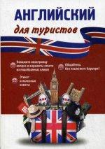 Английский язык для туристов