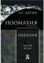 Ноомахия: войны ума. Океания. Вызов Воды