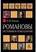 Романовы. История и генеалогия