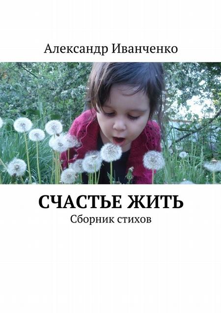 Счастье жить. Сборник стихов