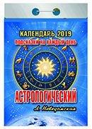 """Календарь отрывной """"Астрологический""""(Подсказки на каждый день) на 2019 год"""