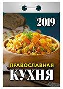 """Календарь отрывной """"Православная кухня"""" на 2019 год"""