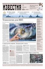 Известия 92-2018