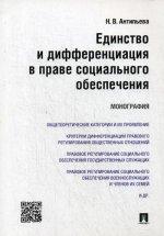 Единство и дифференциация в праве социального обеспечения.Монография