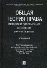 Общая теория права: история и современное состояние (к 110-летию А. И. Денисова). Монография