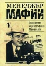 Менеджер мафии (обл.)