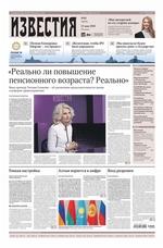 Известия 93-2018