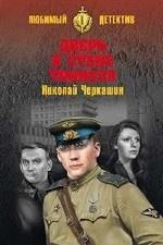 Николай Андреевич Черкашин. Дверь в стене тоннеля