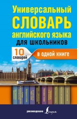 Универсальный словарь английского языка для школьников : 10 словарей в одной книге