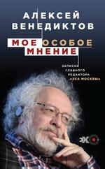 Мое особое мнение. Записки главного редактора «Эха Москвы»