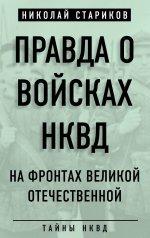 Правда о войсках НКВД. На фронтах Великой Отечеств