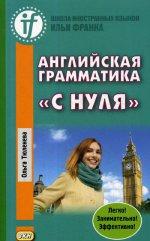 Ольга Тюленева. Английская грамматика «с нуля»