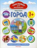 Город 1+: развивающая книжка с наклейками