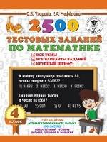 Математика 4кл Все темы Все вар.зад. 2500 тест