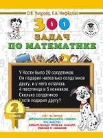 Математика 2кл [300 задач]