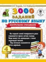 Русский язык 4кл [Контрольное списывание]