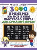 3000 примеров на все виды быстрого счета в нач.шк