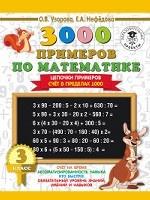 Математика 3кл Цепочки примеров Счет в пред.1000