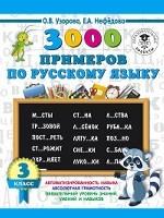 Русский язык 3кл