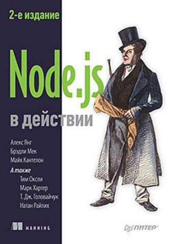 Node.js в действии. Второе издание