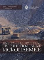 Общераспространенные твердые полезные ископаемые. Учебное пособие