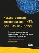 Искусственный интеллект .Net: речь, язык и поиск