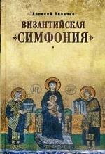 """Византийская """" симфония"""""""