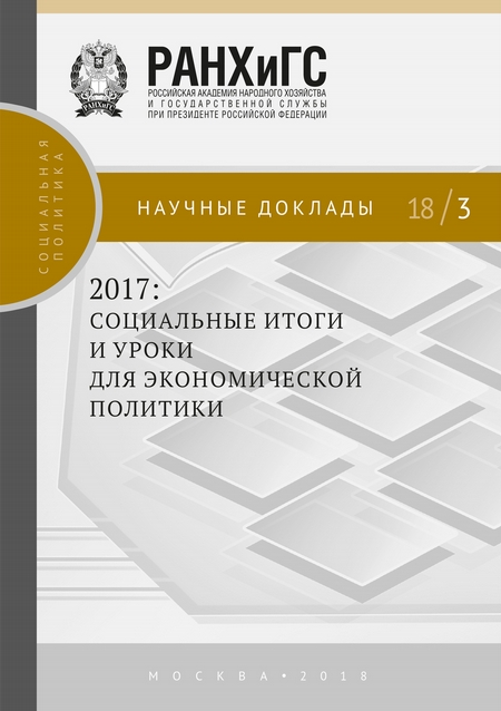2017: социальные итоги и уроки для экономической политики