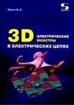 3D электрические монстры в электрических цепях