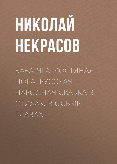 Баба-Яга, Костяная Нога. Русская народная сказка в стихах. В осьми главах