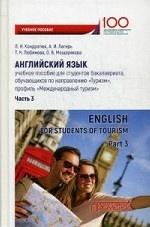 Английский язык. Учебное пособие для студентов бакалавриата. Часть 3