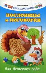 Пословицы и поговорки для детского сада дп