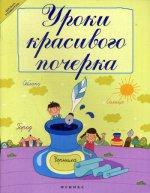 Татьяна Борисовна Беленькая. Уроки красивого почерка дп