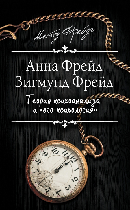 Теория психоанализа и «эго-психология» (сборник)