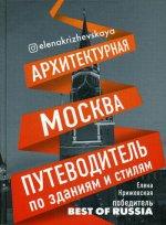Архитектурная Москва. Путеводитель по зданиям