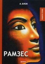 Рамзес: драмы