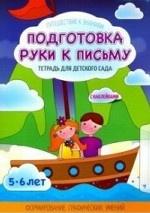 Подготовка руки к письму. Тетрадь для детского сада