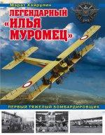 Легендарный «Илья Муромец». Первый тяжелый бомбардировщик