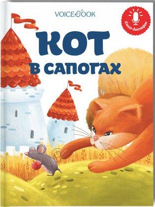 Кот в сапогах. Книга-диктофон