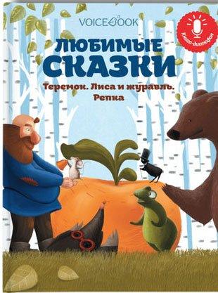 Любимые сказки: Теремок, Лиса и журавль, Репка. Книга-диктофон