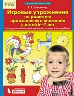 Игровые упражнения по развитию произвольного внимания у детей 6-7 лет. Тетрадь для совместной деятельности взрослого и ребенка. ФГОС ДО