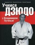 Учимся дзюдо с Владимиром Путиным. Учебно-практическое пособие